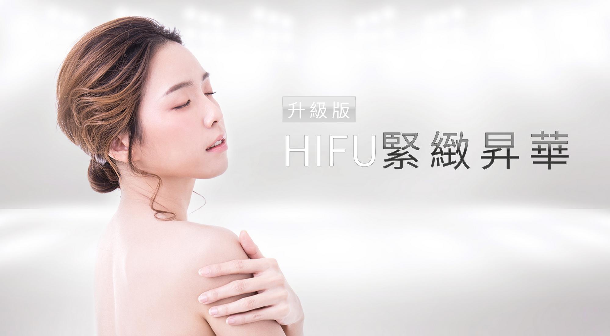 PERLE Light & Beauty HIFU 緊緻昇華